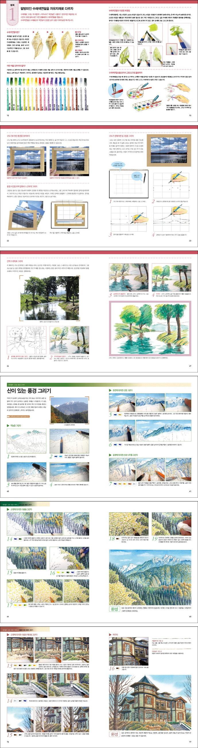 풍경 스케치 여행(수채색연필과 함께 떠나는) 도서 상세이미지