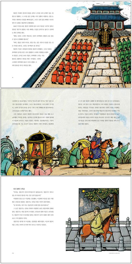 고려사(한국고전문학읽기 43) 도서 상세이미지