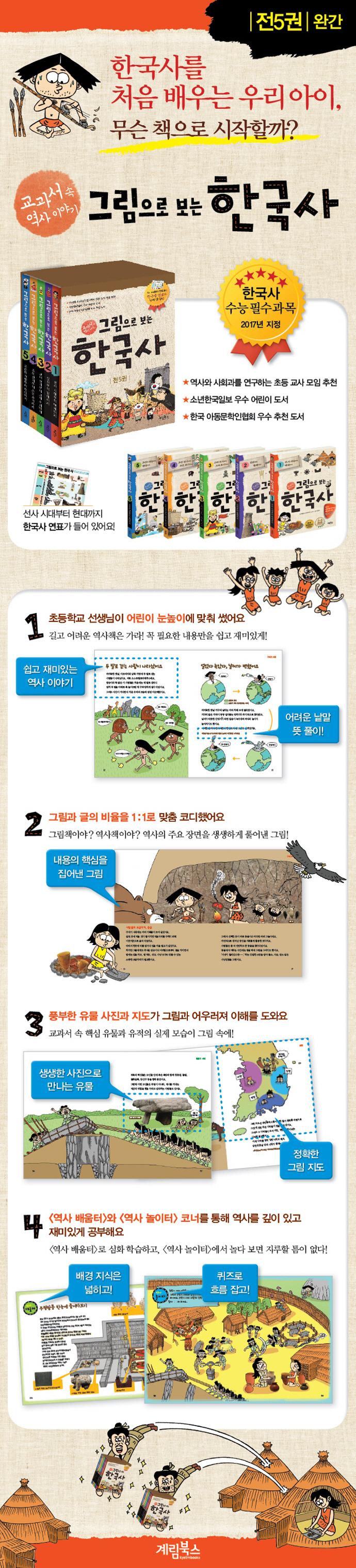그림으로 보는 한국사 세트(전5권) 도서 상세이미지