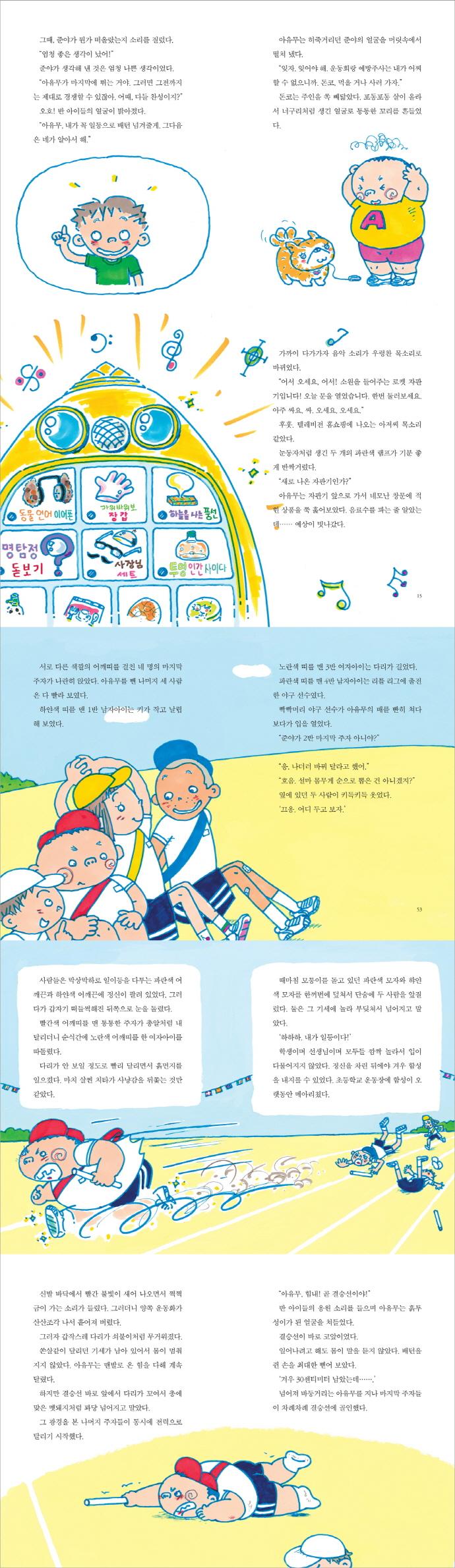 소원 자판기(독깨비(책콩 어린이) 52) 도서 상세이미지