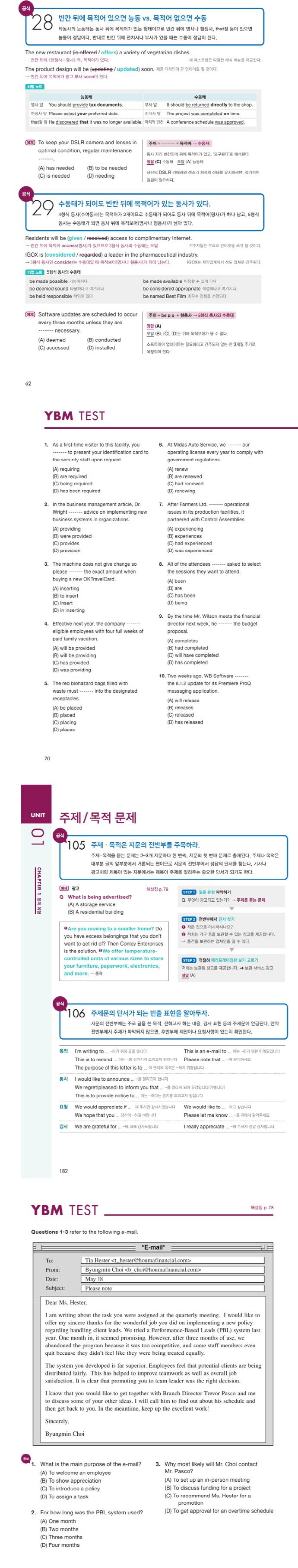 YBM 전략토익 RC 도서 상세이미지