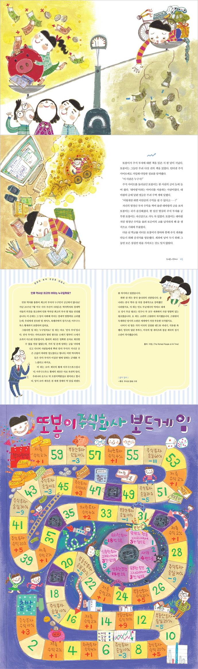 투자 천재 또봉이(부자가 되는 어린이 경제 동화 2) 도서 상세이미지