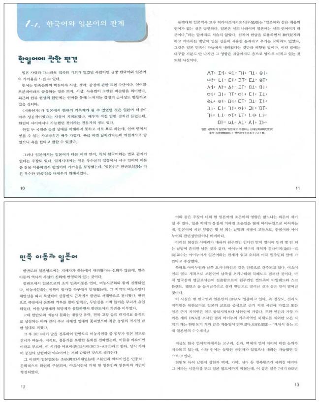 한국어는 신라어 일본어는 백제어 도서 상세이미지