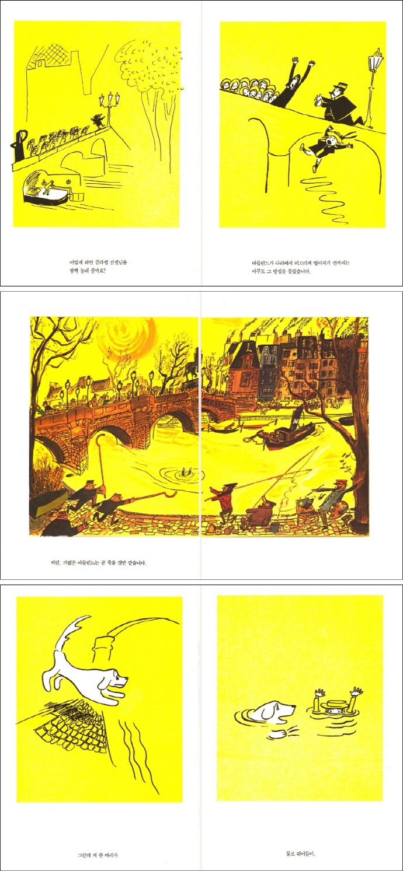 마들린느와 쥬네비브(네버랜드 세계의 걸작 그림책 18)(양장본 HardCover) 도서 상세이미지