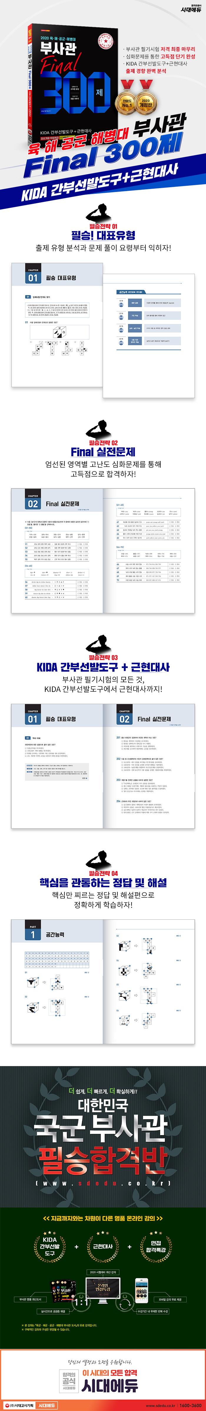 부사관 KIDA 간부선발도구+근현대사 Final 300제(2020) 도서 상세이미지