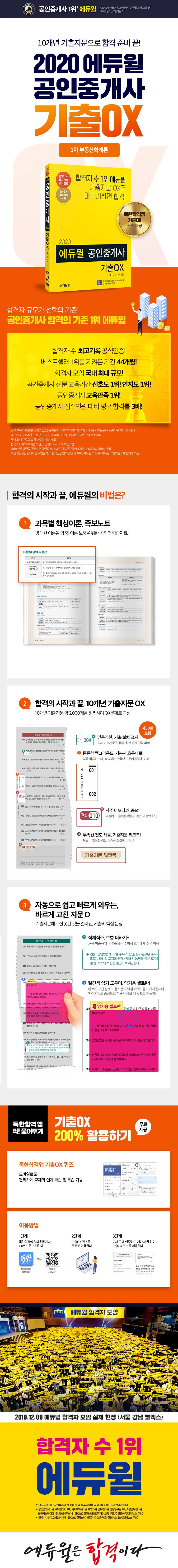부동산학개론 기출OX(공인중개사 1차)(2020)(에듀윌) 도서 상세이미지