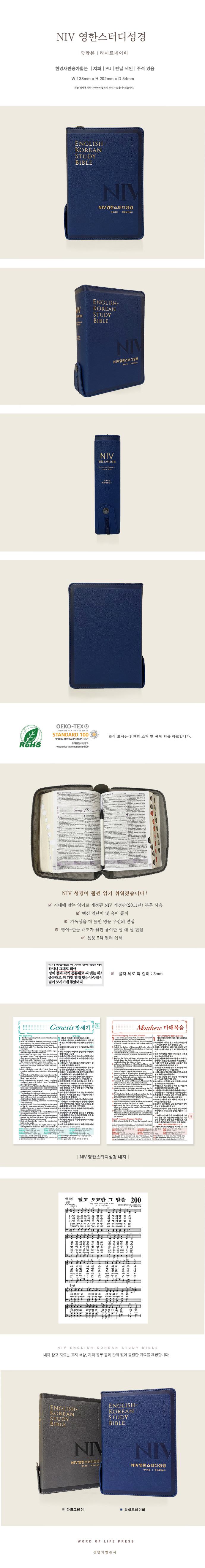 NIV영한스터디성경(개역개정)(중합본)(PU)(라이트네이비)(지퍼)(색인) 도서 상세이미지