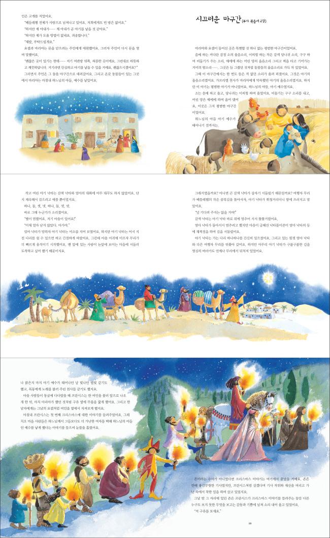 세상의 모든 크리스마스 이야기 도서 상세이미지