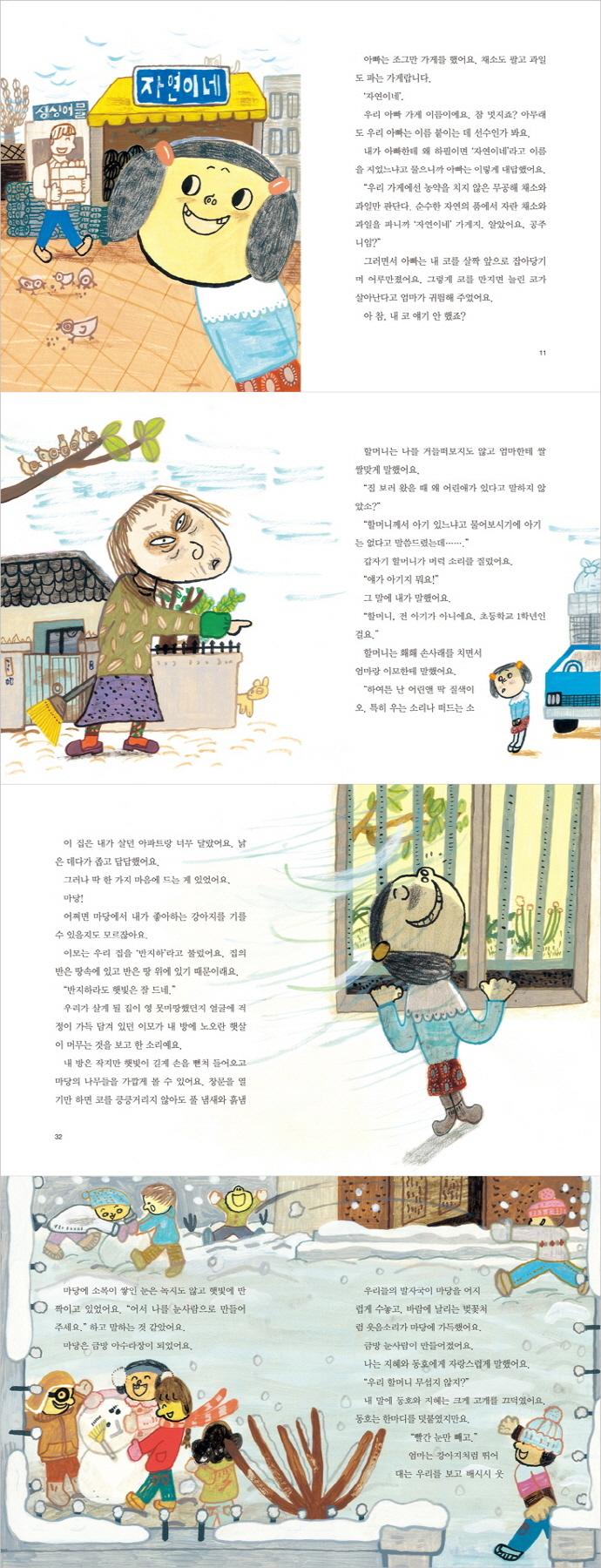 벌렁코 하영이(2판)(사계절저학년문고 16) 도서 상세이미지
