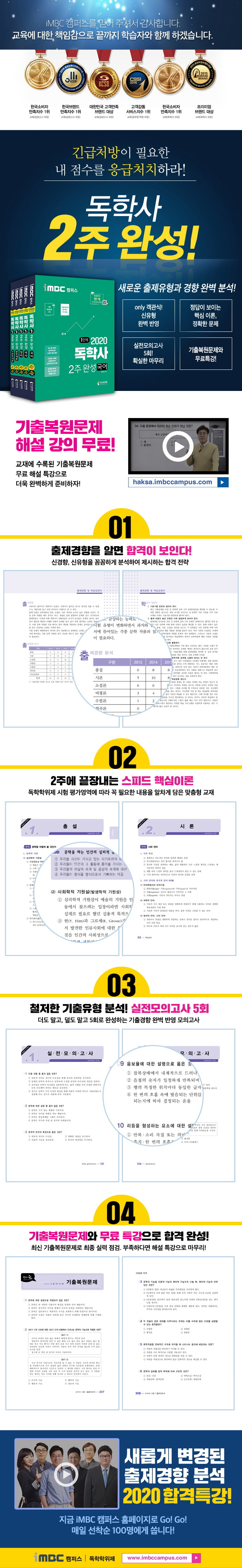 독학사 1단계 2주 완성 세트. 3(2020)(iMBC 캠퍼스)(전5권) 도서 상세이미지