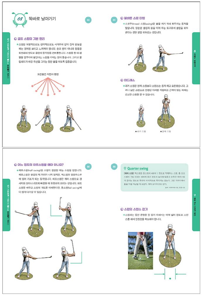 알짜배기 골프. 1(쉽고 간편하게 그림으로 배우는) 도서 상세이미지