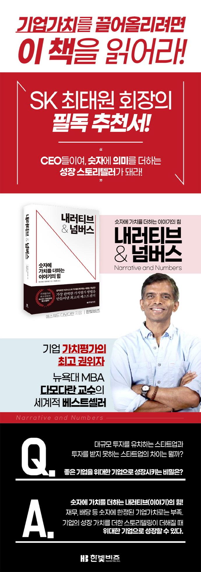 내러티브 & 넘버스 도서 상세이미지