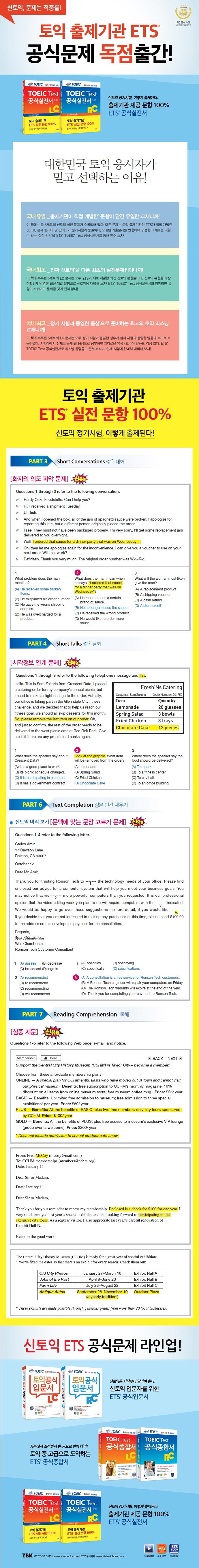 ETS TOEIC(토익) Test 공식실전서 RC 도서 상세이미지