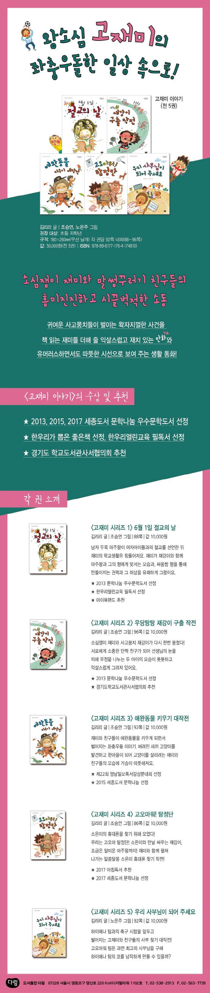 고재미 이야기 세트(다림창작동화)(전5권) 도서 상세이미지