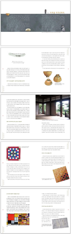 한국 문화 교과서(세계인이 함께 보는) 도서 상세이미지