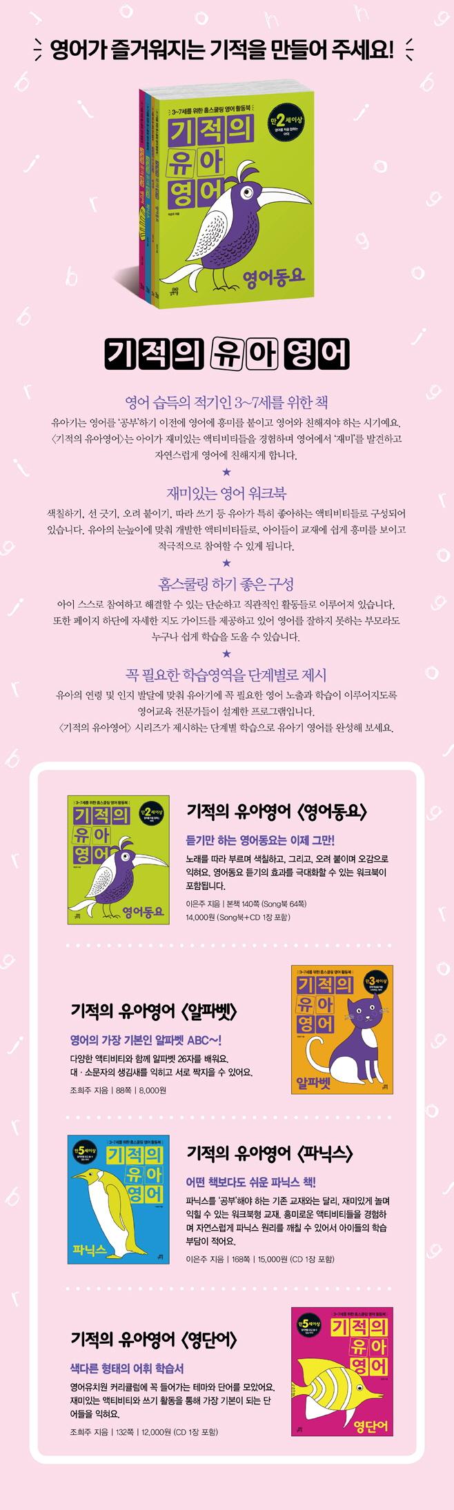 기적의 유아영어 세트(전4권) 도서 상세이미지