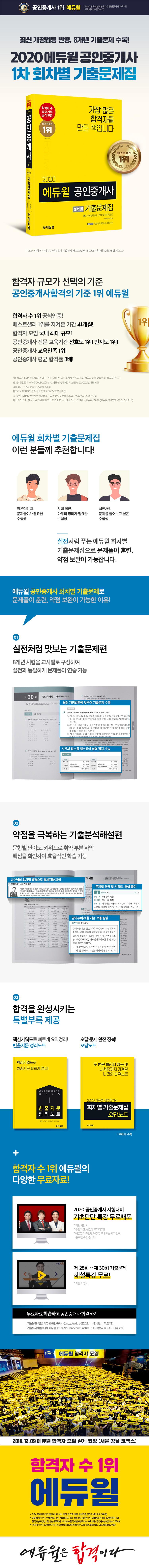 공인중개사 1차 회차별 기출문제집(2020)(에듀윌) 도서 상세이미지