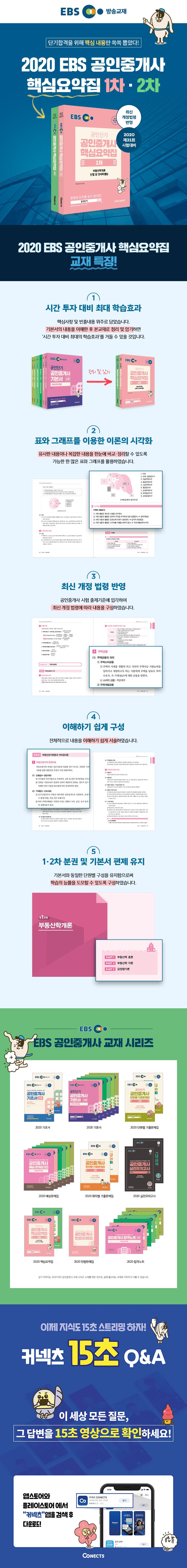 공인중개사 1차 핵심요약집(2020)(EBS 공인단기) 도서 상세이미지