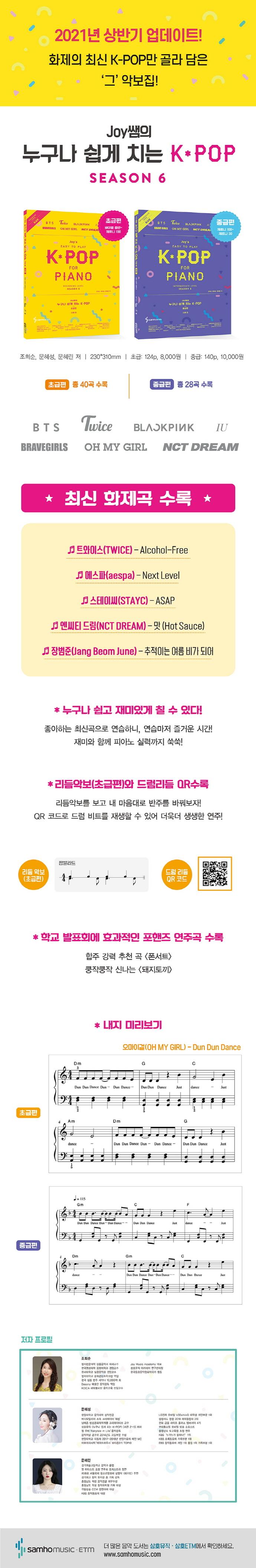 Joy쌤의 누구나 쉽게 치는 K-POP 시즌6: 중급편 도서 상세이미지