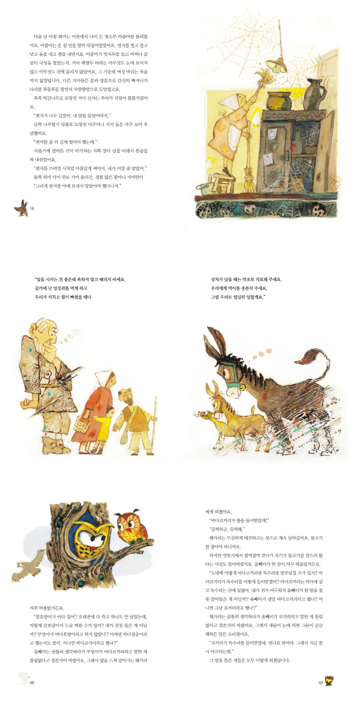 독수리와 비둘기(동화는 내친구 75) 도서 상세이미지
