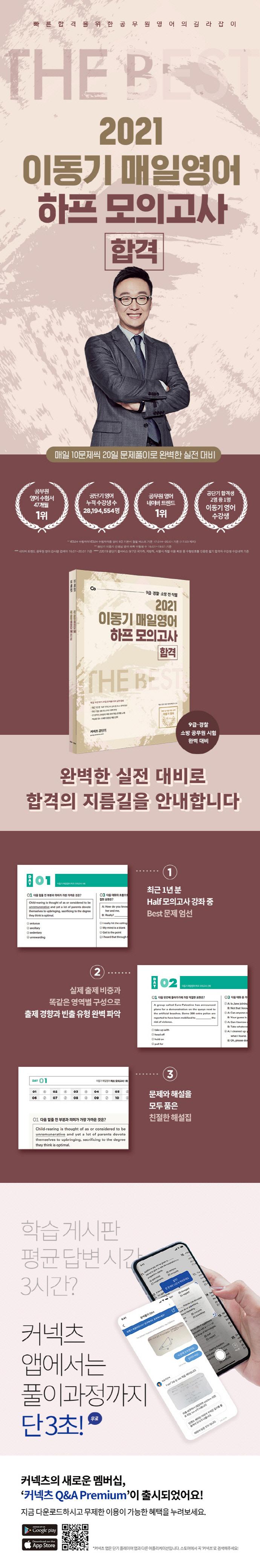 이동기 매일영어 하프 모의고사 합격(2021)(전2권) 도서 상세이미지