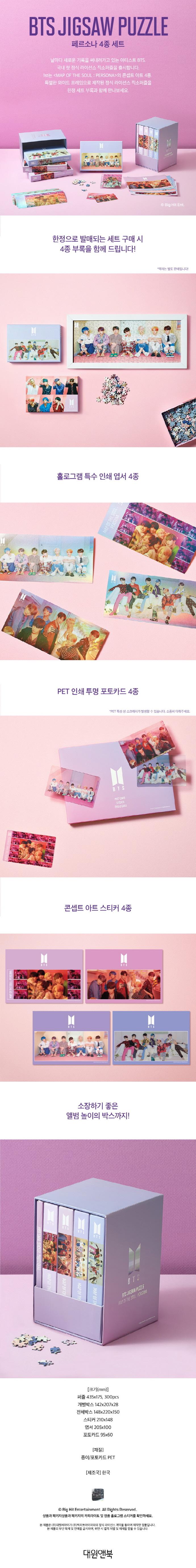 BTS 직소퍼즐 페르소나 4종 세트(전4권) 도서 상세이미지
