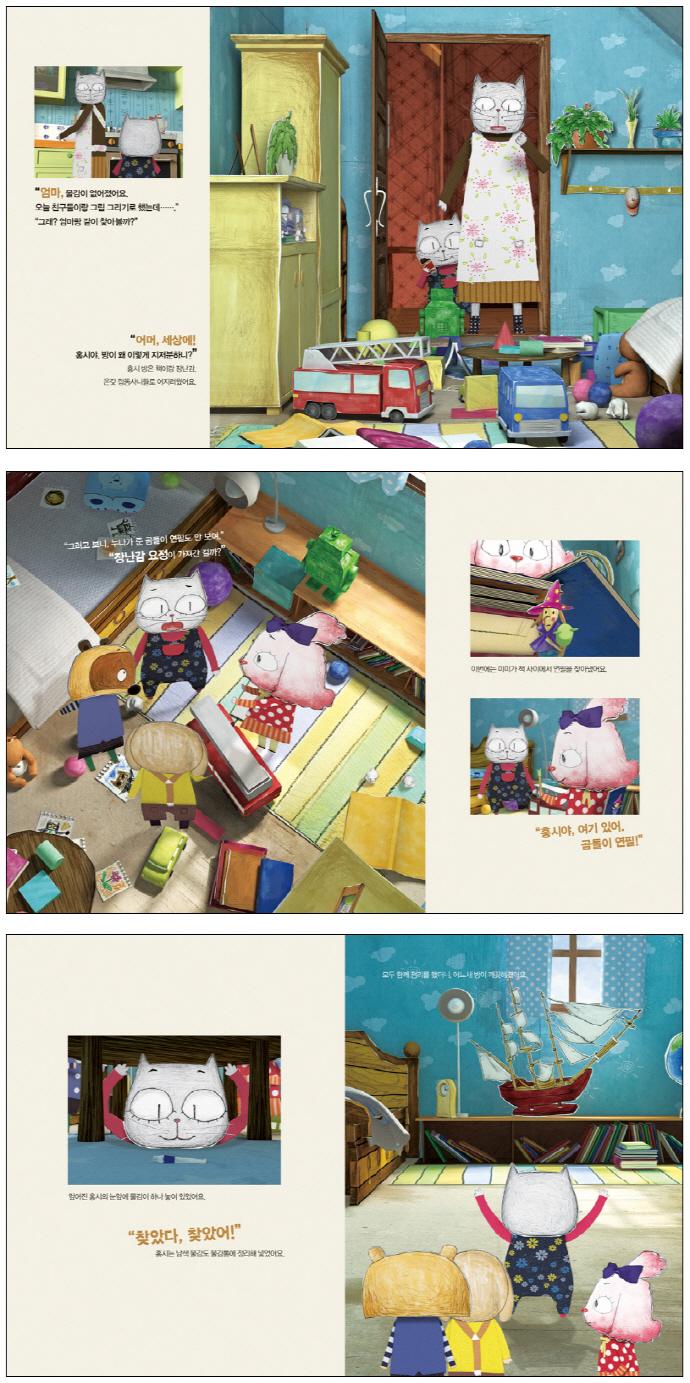 구름빵: 뒤죽박죽 방 치우기(구름빵 애니메이션 그림책 4)(양장본 HardCover) 도서 상세이미지