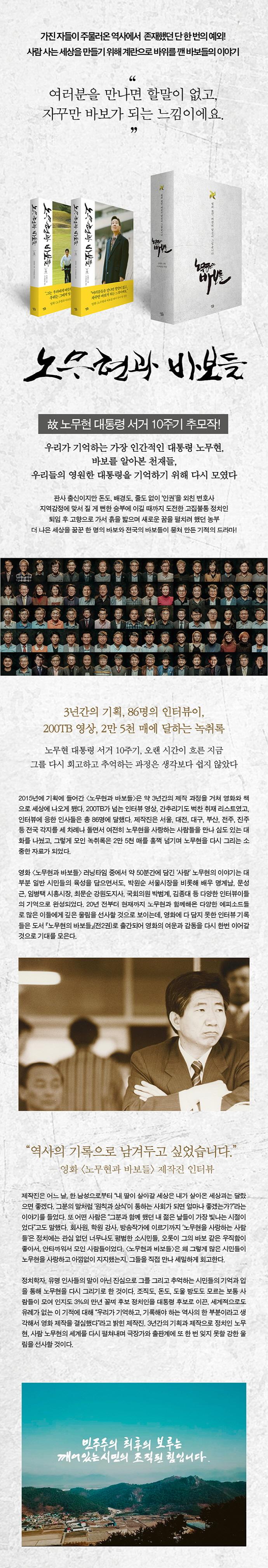 노무현과 바보들 세트(전2권) 도서 상세이미지