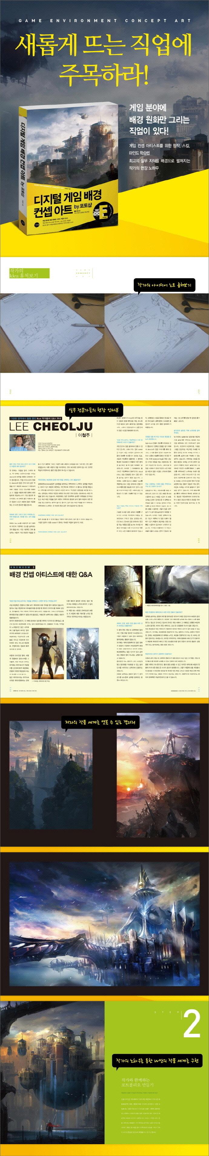 디지털 게임 배경 컨셉 아트  by 포토샵 도서 상세이미지
