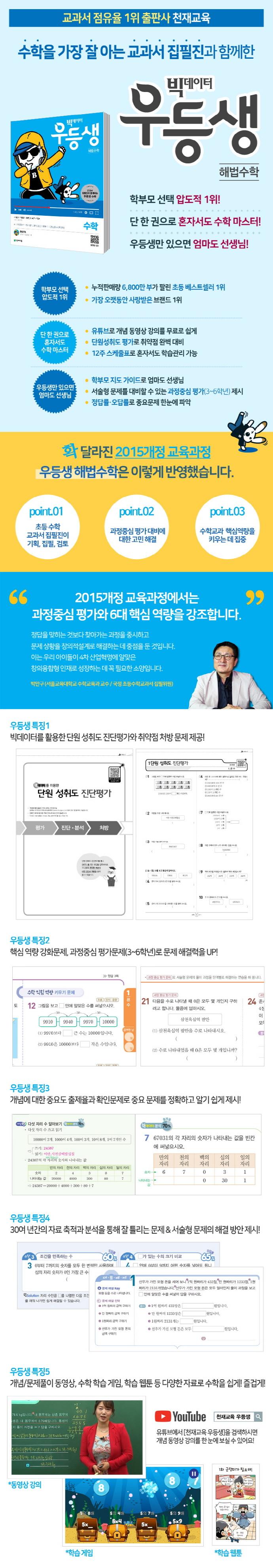 초등 수학 5-1(2019)(빅데이터 우등생 해법) 도서 상세이미지