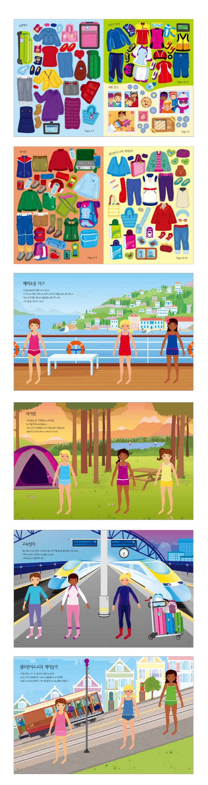 스티커 인형 옷 입히기: 해외여행 편(공주 스티커 시리즈 18) 도서 상세이미지