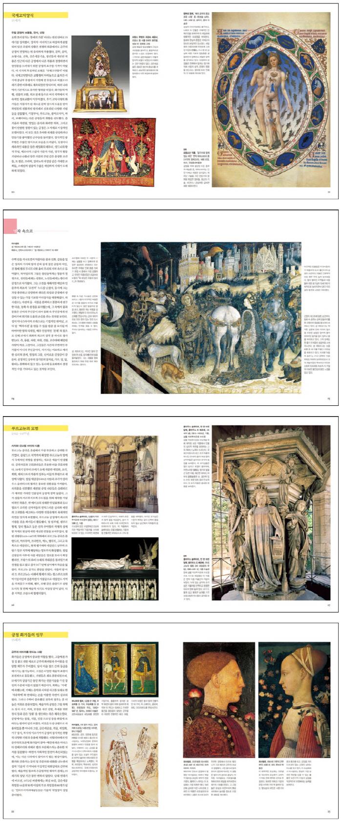 르네상스 미술(신과 인간)(신과 인간)(마로니에북스 아트 오딧세이 7) 도서 상세이미지