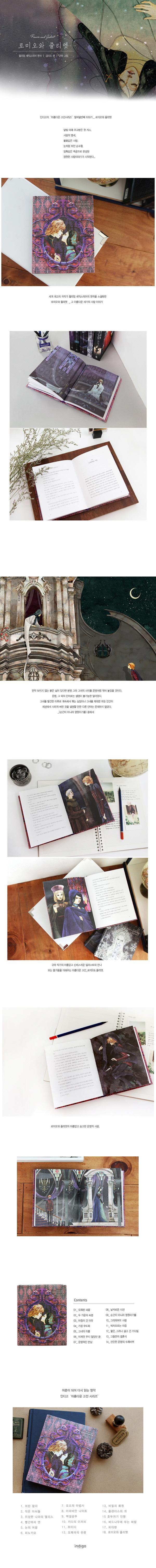 로미오와 줄리엣(아름다운 고전 시리즈 18) 도서 상세이미지