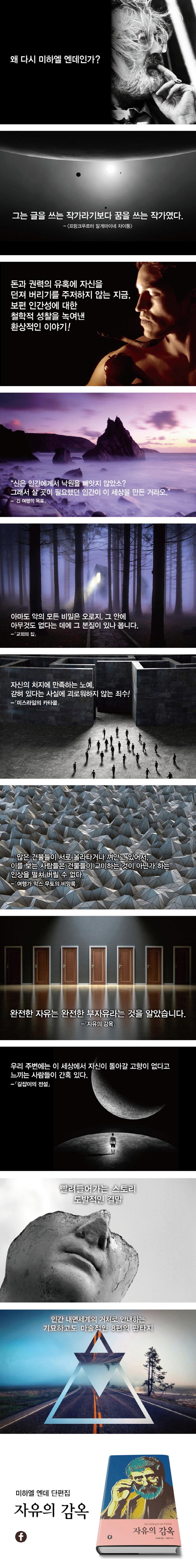 자유의 감옥(에프 모던 클래식)(양장본 HardCover) 도서 상세이미지