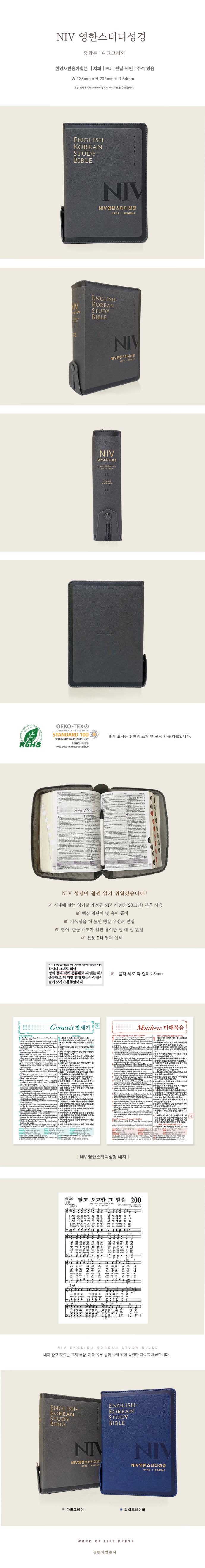 NIV영한스터디성경(개역개정)(중합본)(PU)(다크그레이)(지퍼)(색인) 도서 상세이미지