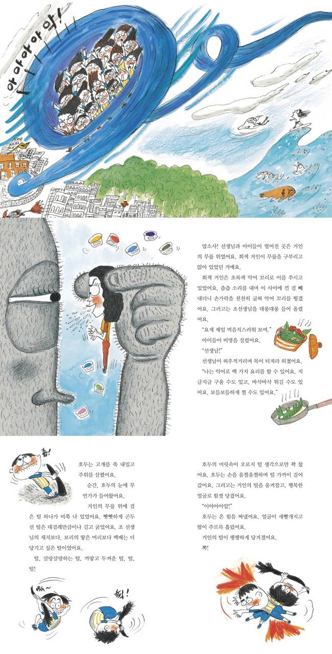 거인이 제일 좋아하는 맛(사계절 웃는 코끼리 17) 도서 상세이미지