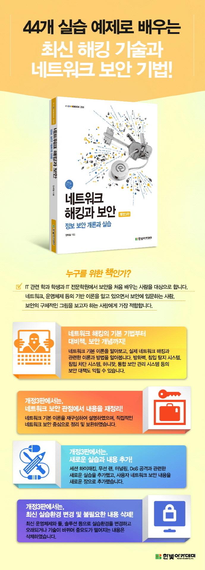 네트워크 해킹과 보안(개정판 3판)(IT CookBook 208) 도서 상세이미지