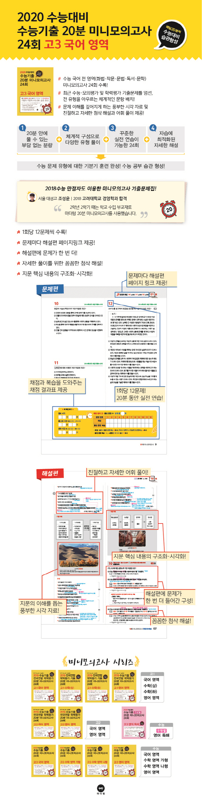 고등 국어영역 고3 수능기출 20분 미니모의고사 24회(2019) 도서 상세이미지