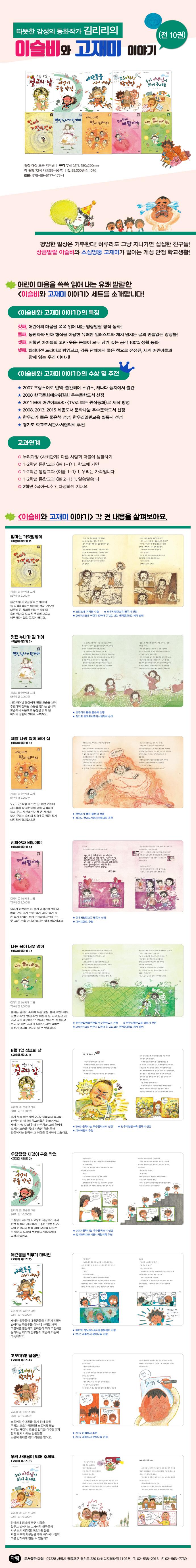 이슬비와 고재미 이야기 세트(다림창작동화)(전10권) 도서 상세이미지