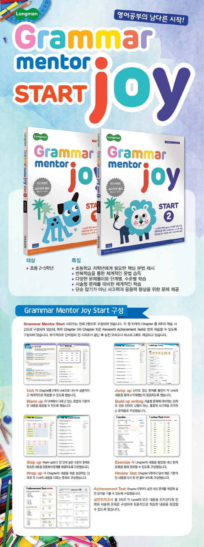 Grammar Mentor Joy Start. 1(Longman)(개정판) 도서 상세이미지