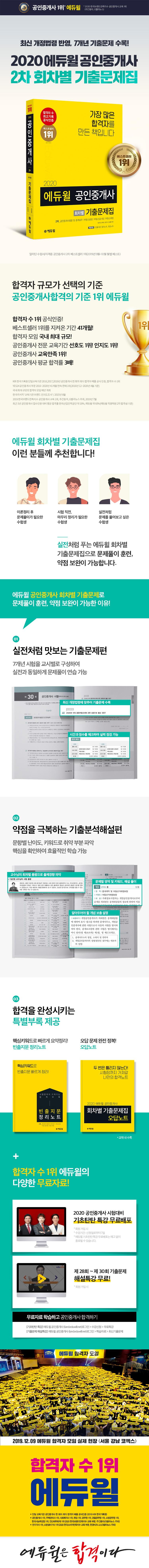 공인중개사 2차 회차별 기출문제집(2020)(에듀윌) 도서 상세이미지