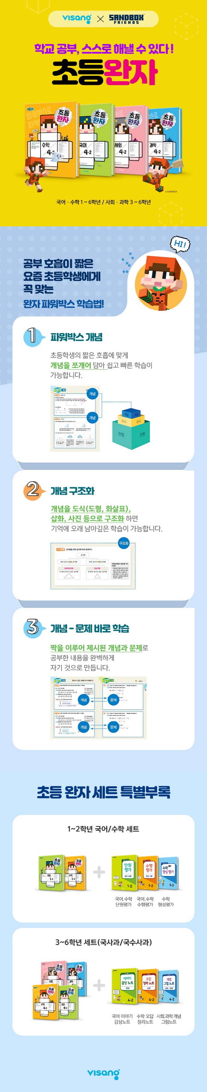 초등 국어 수학 1-2 세트(2019)(완자)(전2권) 도서 상세이미지