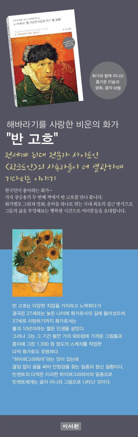 해바라기를 사랑한 비운의 화가 반 고흐(미술과 영화 그리고 음악이 만나다 2) 도서 상세이미지