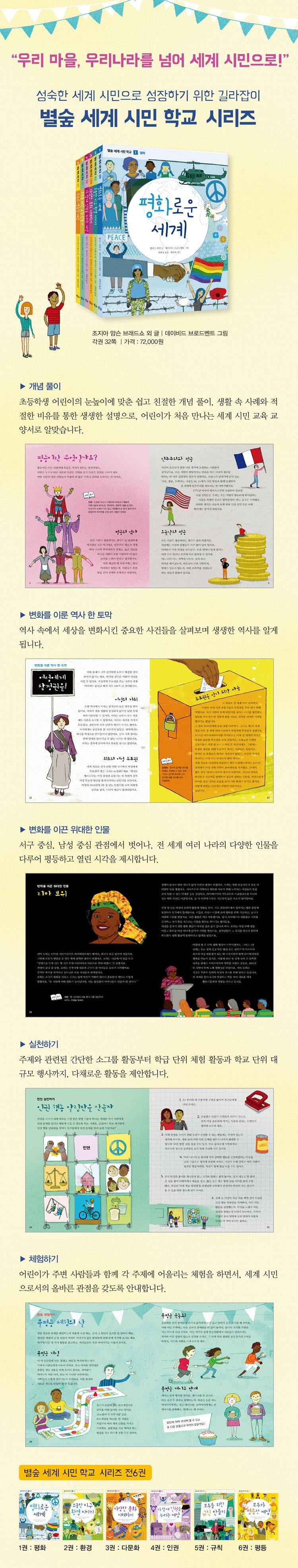 별숲 세계 시민 학교 시리즈 세트(양장본 HardCover)(전6권) 도서 상세이미지