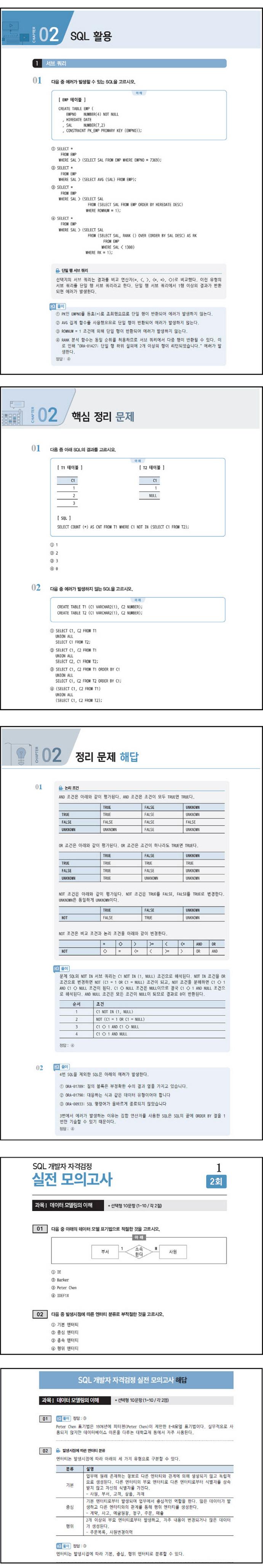 국가공인 SQLD 자격검정 핵심노트 도서 상세이미지