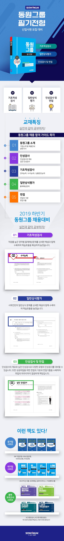 동원그룹 필기전형(2019 하반기) 도서 상세이미지