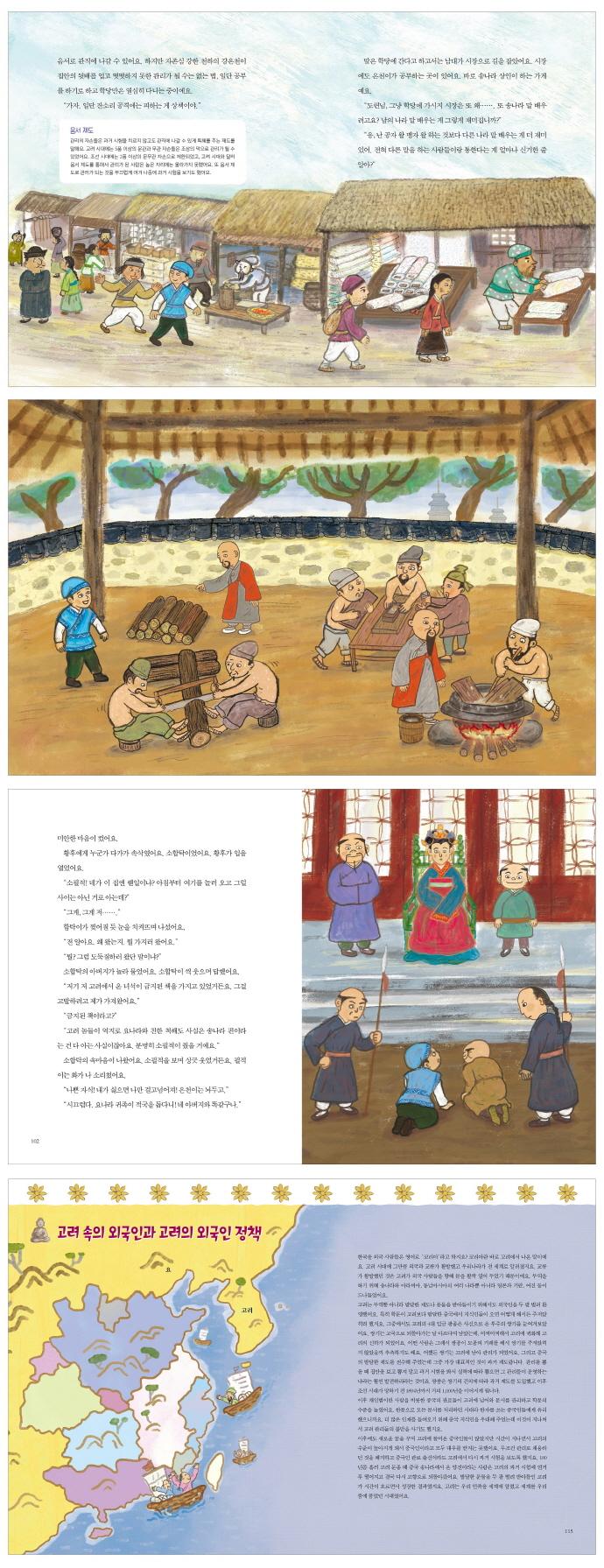 요나라에 간 고려 유학생(어린이 역사 외교관 4) 도서 상세이미지