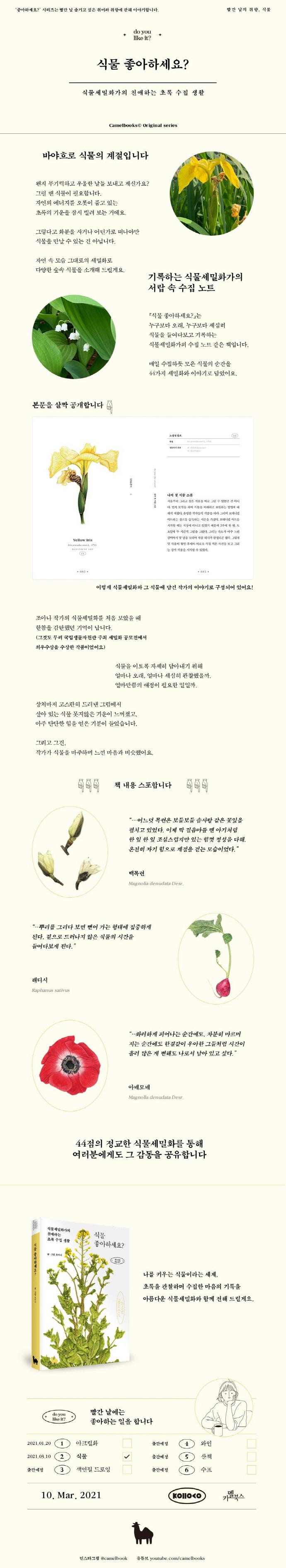 식물 좋아하세요?(좋아하세요? 시리즈 2) 도서 상세이미지