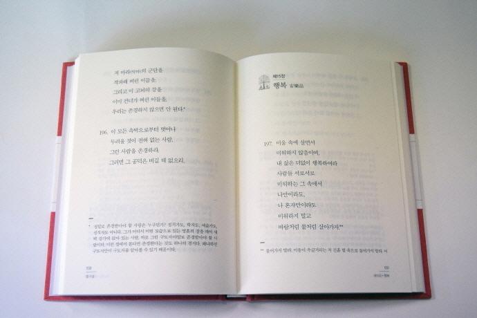 선물용 경전세트(법구경 숫타니파타 화엄경)(양장본 HardCover)(전3권) 도서 상세이미지