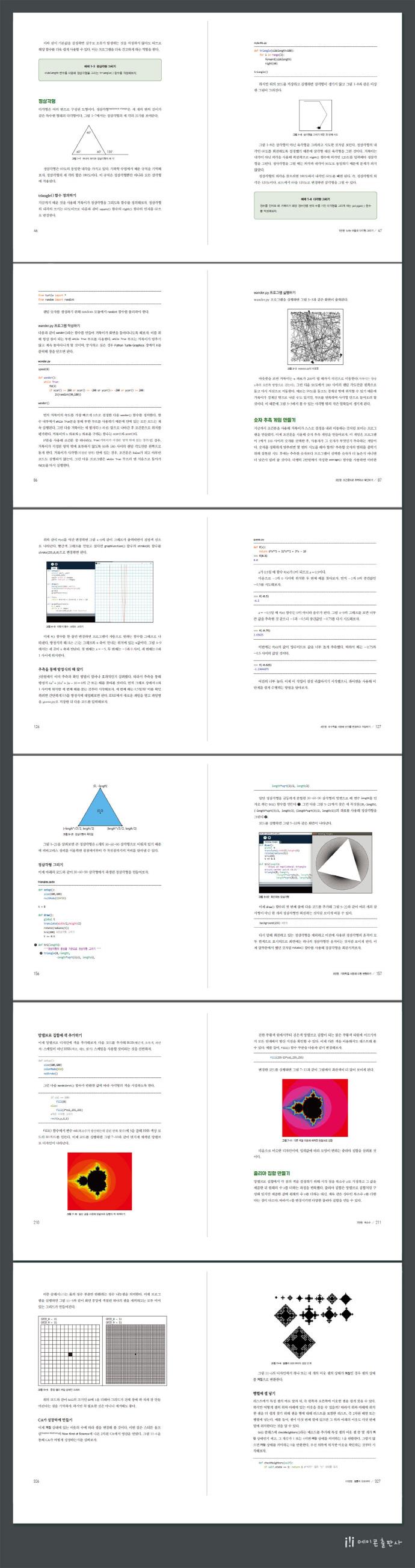 파이썬과 함께 하는 수학 어드벤처 도서 상세이미지
